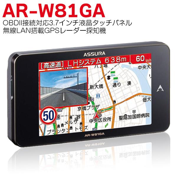 セルスター レーダー探知機 GPS AR-W81GA 日本製 3年保証 GPSデータ更新無料 超速GPSレーダー 無線LAN フルマップ OBDII対応 3.7インチ 液晶タッチパネル レーダー探知機 ドライブレコーダー相互通信対応 CELLSTAR