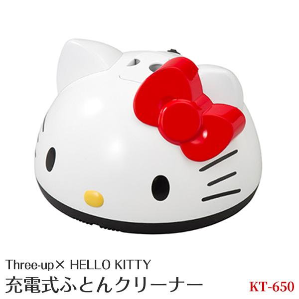 ハローキティ 充電式ふとんクリーナー KT-650| Hello Kitty コードレス 布団クリーナー お布団掃除機