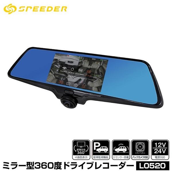 ミラー型360度ドライブレコーダー SPEEDER L0520 ミラー型 360度 ドライブレコーダー L0520 録画 前後左右 同時記録 車の側面 運転席側
