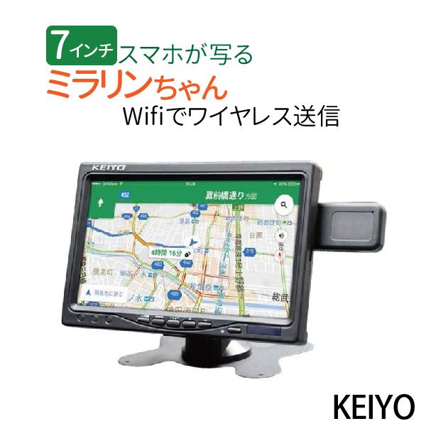 Wi-Fi 対応でスマホの画面を転送できる 車載モニター HDMI対応 7インチ ポータブル 車載 モニター DVDプレーヤー ナビ カーナビ 車載モニター スタンド カーナビゲーション KEIYO 慶洋エンジニアリング ミラリンちゃん 送料無料 AN-S033
