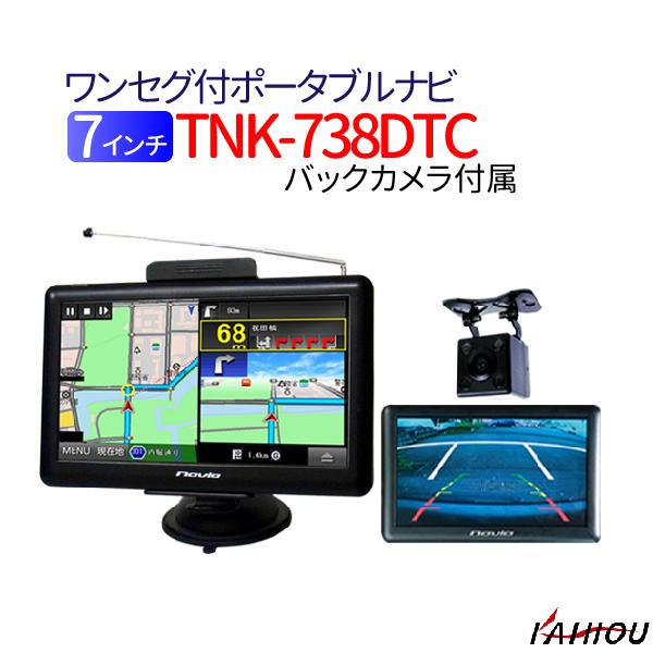 TNK-738DTC カイホウ バックカメラ付属7インチワンセグ付ポータブルナビ  送料無料