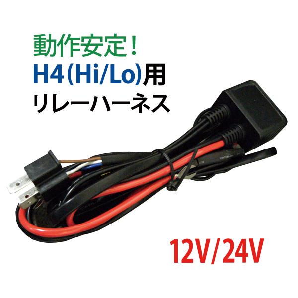 送料無料 オンライン限定商品 HID H4 Hi Lo 専用 電源強化 電圧不足によるチラつきや点灯不良など解消 12V 補修やスペアにも 春の新作シューズ満載 リレーハーネス 選択 24V