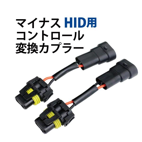 新発売 送料無料 日本限定 HB3 HB4用 マイナスコントロールHID変換カプラー 12V専用 2本セット メール便