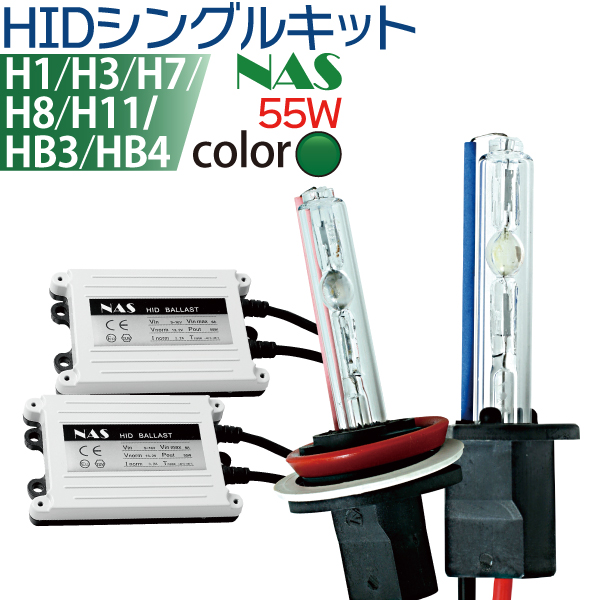 NAS HIDキット グリーン(緑) 55W 【 H1 H3 H7 H8 H11 HB3 HB4 】 発光色グリーン HID フォグランプ ヘッドライト HID H11 35W フォグ グリーン バラスト3年保証 送料無料