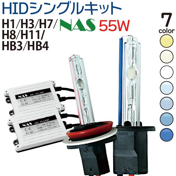 バラスト3年 バルブ1年保証 ヘッドライトやフォグに 取付簡単 NAS HIDキット 55W 超定番 H1 H3 H7 H8 H11 HB3 HB4 3000K 4300K 6000K 8000K 10000K ヘッドライト HID シエンタ エスティマ フォグランプ 35W アクア ムーヴ 30000K プリウス ヴェルファイア …ete オデッセイ ヴォクシー 高い素材 イエロー フォグ N-BOX 12000K 送料無料
