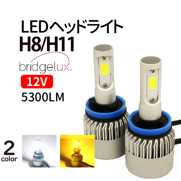 5300LM なのに超明るい バイクやトラックにも 新世代LEDヘッドライト 正規店 送料無料 LEDヘッドライト H8 H11 9-12V いつでも送料無料 LED 12V ledヘッドライト LEDヘッドランプ ホワイト bridgelux製 アンバー 一体型