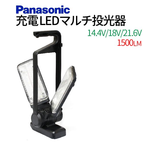 Panasonic EZ37C3 工事用充電LEDマルチ投光器 プロ用 1500LM 3000ルクス 14.4V/18V/21.6V 明かるさ3段階切替