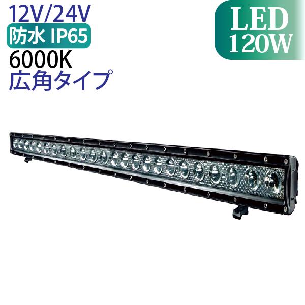 LED作業灯 12V/24V兼用 120W CREE製 高品質 防水 ワークライト ハイパワー led作業灯 led 作業灯 汎用 投光器 ホワイト