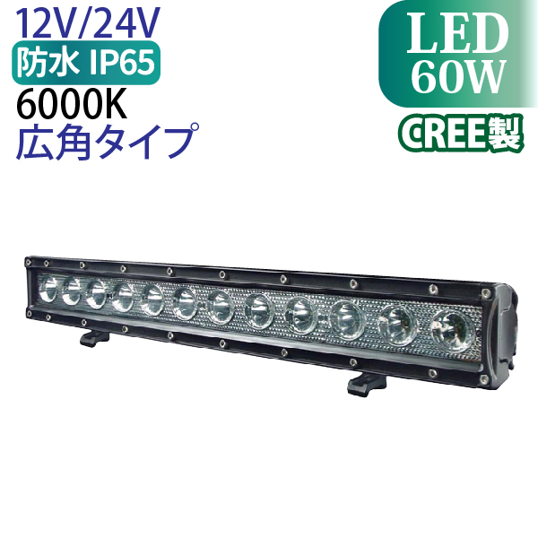 LED作業灯 12V/24V兼用 60W 防水 CREE製 高品質 ワークライト ハイパワー led作業灯 led 作業灯 汎用 投光器 ホワイト 省エネ