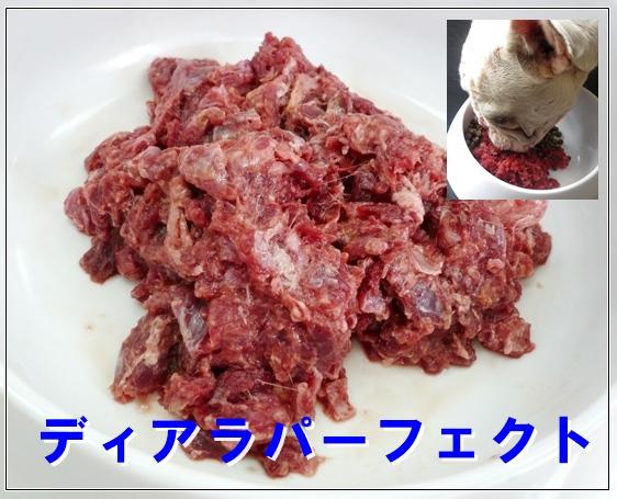 訳ありセール 格安 犬専用馬肉フード 健康食馬肉ペットフード 驚きの価格が実現 ペット馬肉 500g ディアラパーフェクト 50g×10P