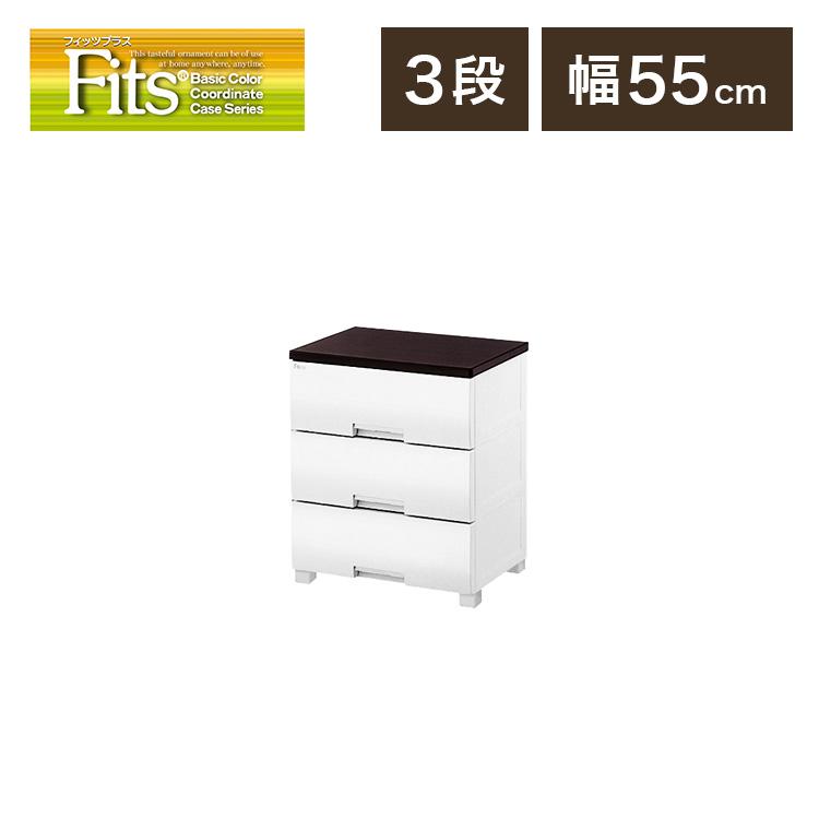 【送料無料】フィッツプラス 3段 F5503 オークチェスト 北欧 3段 幅55 フィッツ 収納 衣類収納 fits