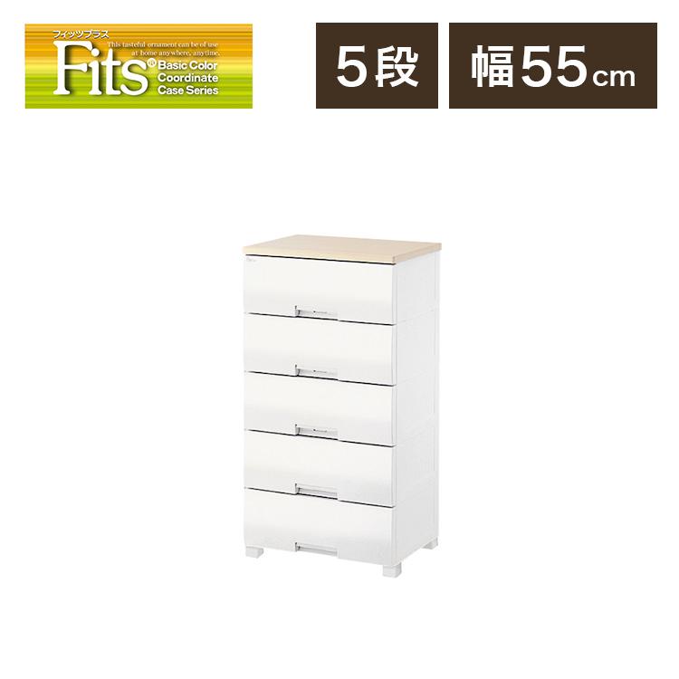 【送料無料】フィッツプラス 5段 F5505 メープル チェスト 北欧 5段 幅55 フィッツ 収納 衣類収納 fits