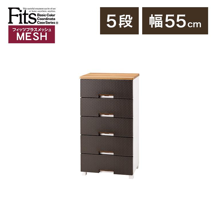 【送料無料】フィッツプラス メッシュ FM5505 ブラウンチェスト 北欧 5段 幅55 フィッツ 収納 衣類収納 fits プラスチック 天馬