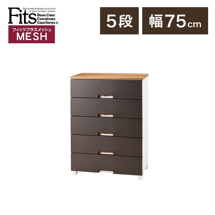 【送料無料】フィッツプラス メッシュ FM7505 ブラウンチェスト 北欧 5段 幅75 フィッツ 収納 衣類収納 fits プラスチック 天馬