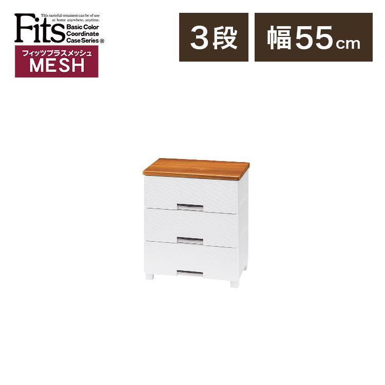 【送料無料】フィッツプラス メッシュ FM5503 ホワイトチェスト 北欧 3段 幅55 フィッツ 収納 衣類収納 fits