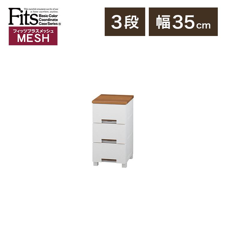 【送料無料】フィッツプラス メッシュ FM3503 ホワイトチェスト 北欧 3段 幅35 フィッツ 収納 衣類収納 fits
