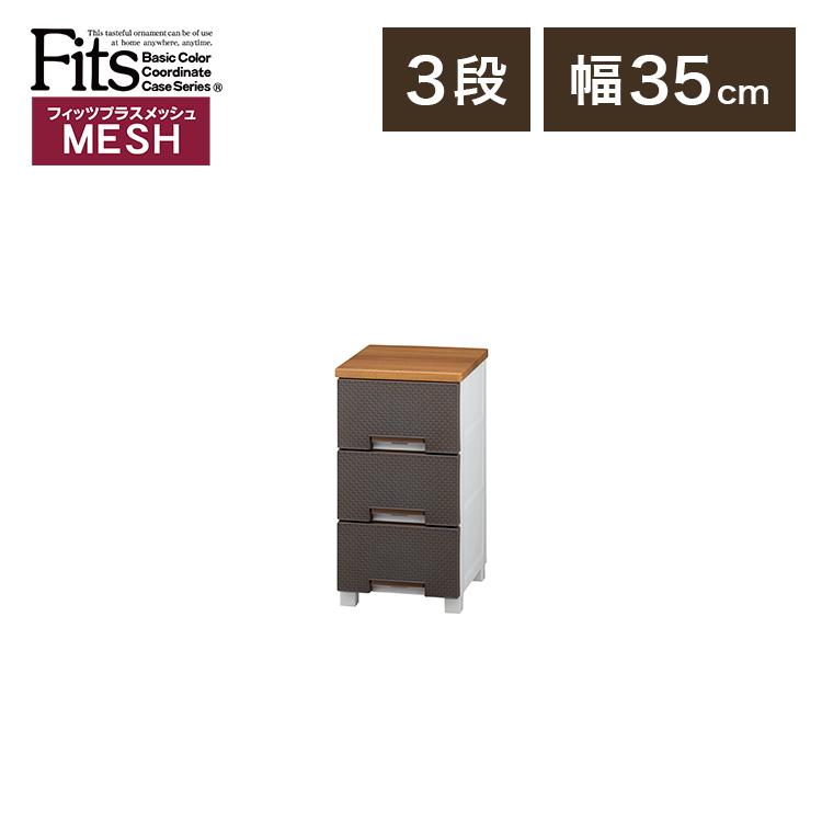 【送料無料】フィッツプラス メッシュ FM3503 ブラウンチェスト 北欧 3段 幅35 フィッツ 収納 衣類収納 fits プラスチック 天馬