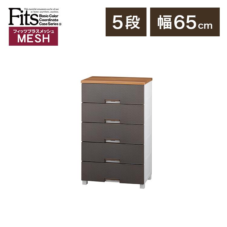 【送料無料】フィッツプラス メッシュ FM6505 ブラウンチェスト 北欧 5段 幅65 フィッツ 収納 衣類収納 fits