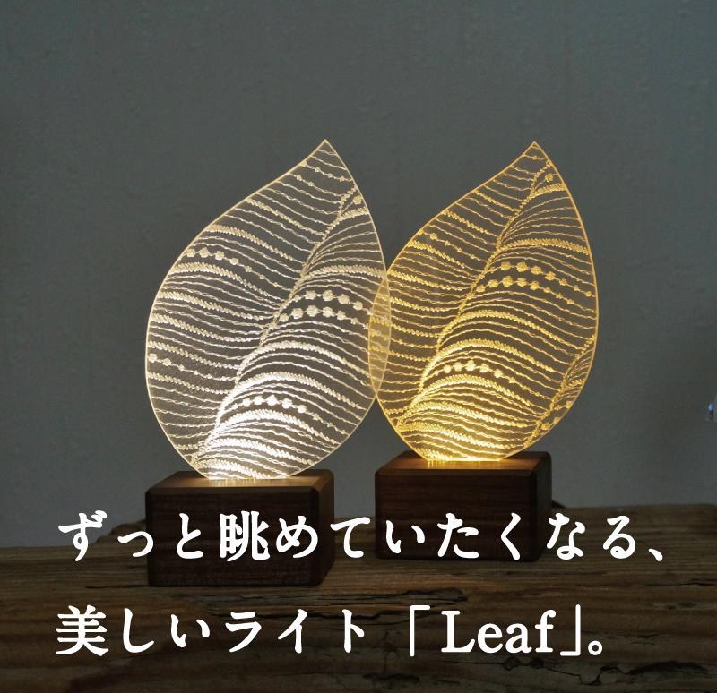 送料無料 照明 ライト おしゃれ 「Leaf」 寝室 ポイント消化、玄関 ポイント消化、フットライト ポイント消化、テーブルライト ポイント消化、間接照明にもおすすめ ポイント消化、