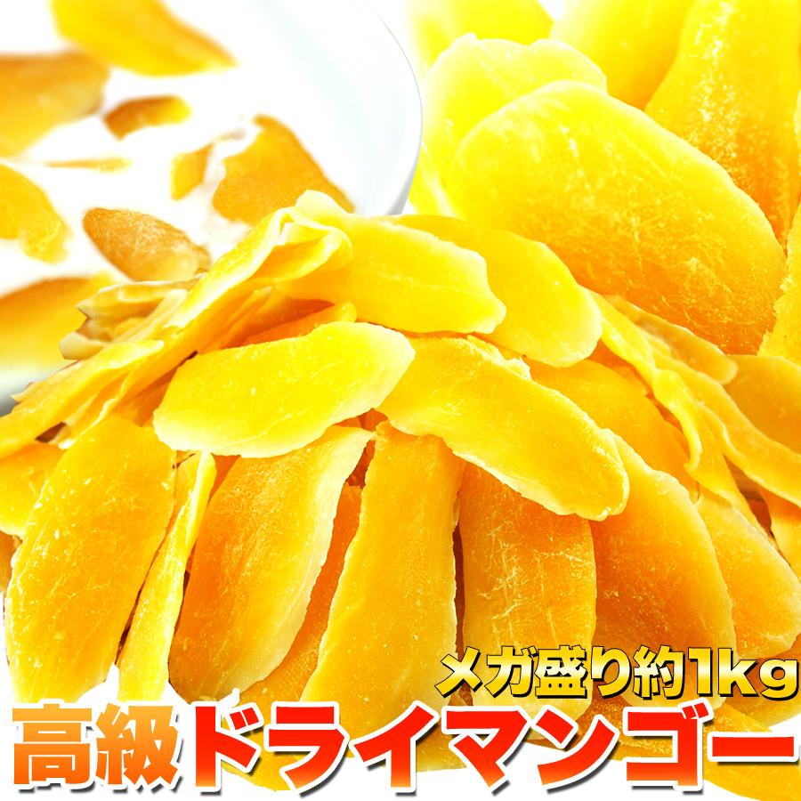 【業務用】シャキ甘 高級ドライマンゴーたっぷり1kg (常温商品) ドライフルーツ お取り寄せ 業務用