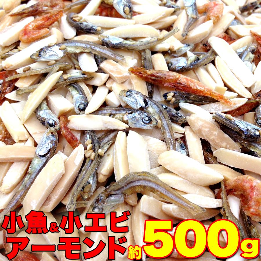 【健康応援】小魚&アーモンド&小エビ 500g小袋70~80個(常温商品) おつまみ カルシウム おやつ 個包装