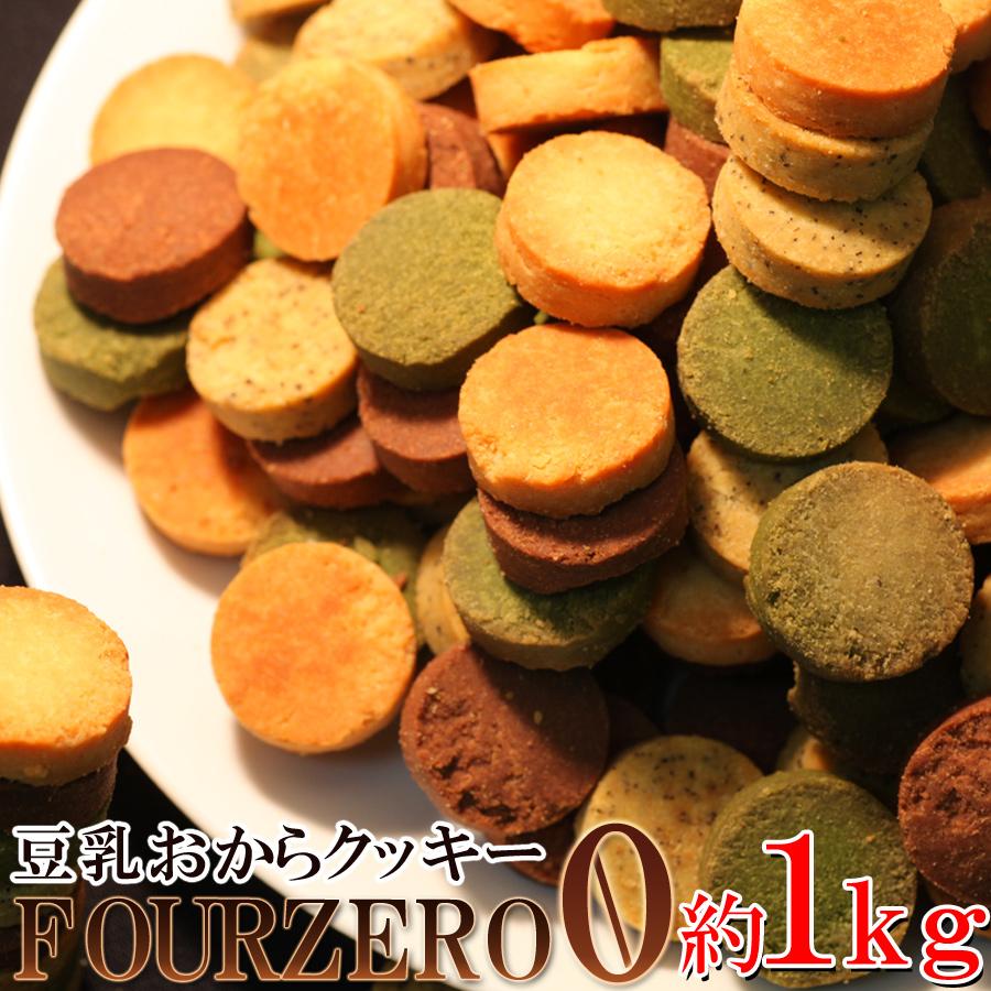 豆乳おからクッキー 詰め合わせ 国産 Four Zero 1kg ココア 抹茶 紅茶