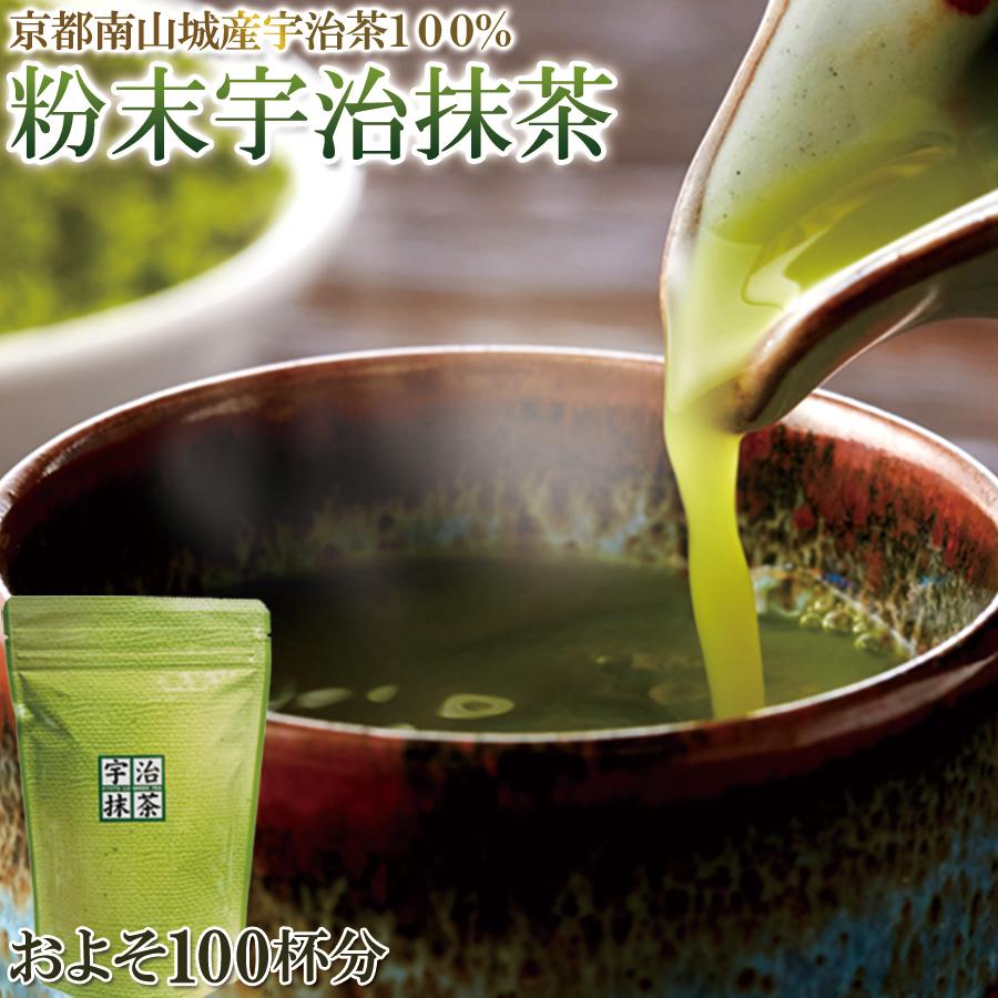 【徳用】京都南山城産宇治茶100% 粉末宇治抹茶200g お茶 高級 まっ茶 パウダー