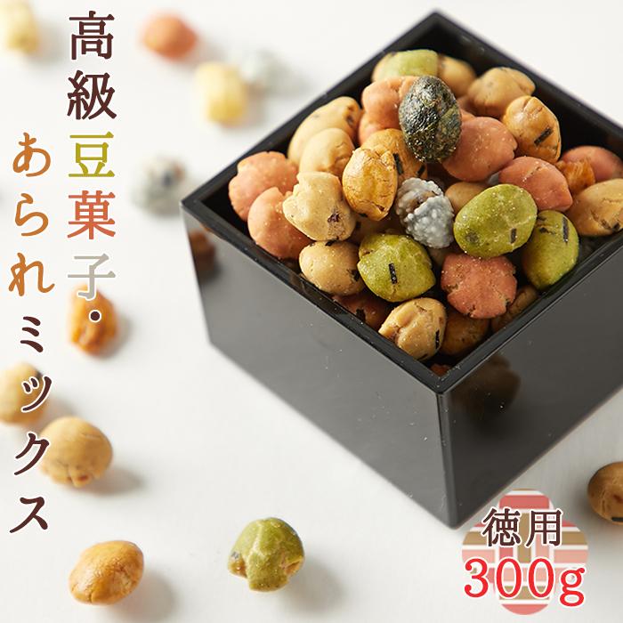 豆菓子 あられ ミックス 徳用 300g 高級 国産米 いか豆 えび豆 詰め合わせ おかき