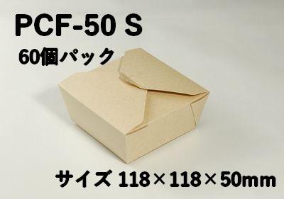 おしゃれな クラフト サラダ 弁当 サンドイッチに 60枚 秀逸 パック クラフトBOX PCF-50S お歳暮 紙 118×118×高さ50mm テイクアウト サイズ エコ 底面100×100mm 業務用 おしゃれ サンドイッチ 使い捨て