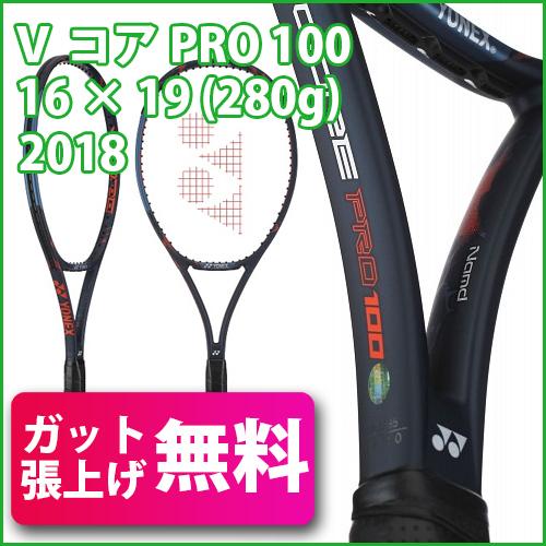 2018 ヨネックス Vコア プロ 100 (280g) 海外正規品 ( Yonex VCORE PRO 100 Racket) 18VCP100 【2018年2月登録 硬式ラケット】