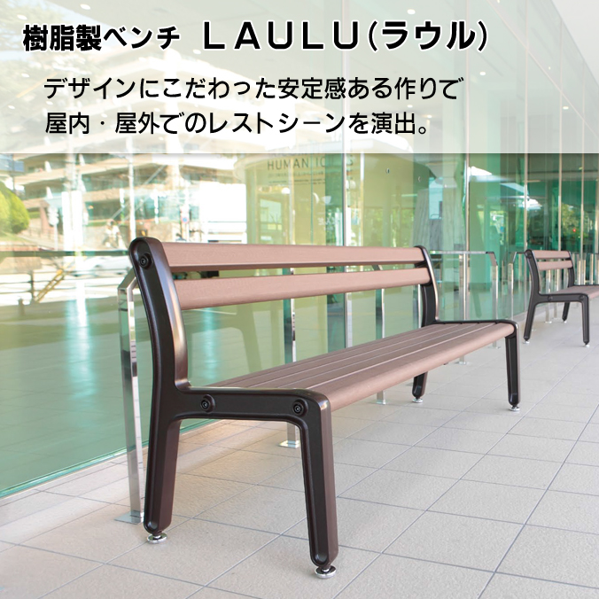 【送料無料】樹脂製ベンチ LAULU(ラウル) 背付 (テラモト BC-307-000-0)[商業施設 公園 ガーデン 激安 椅子]【代引き決済不可】