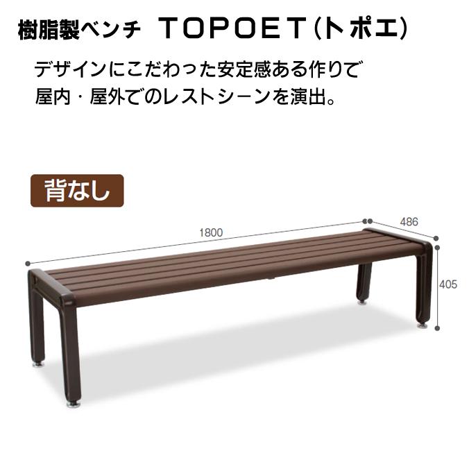 【送料無料】樹脂製ベンチ TOPOET(トポエ) 背なし(テラモト BC-307-100-0) [商業施設 公園 ガーデン 椅子 激安]