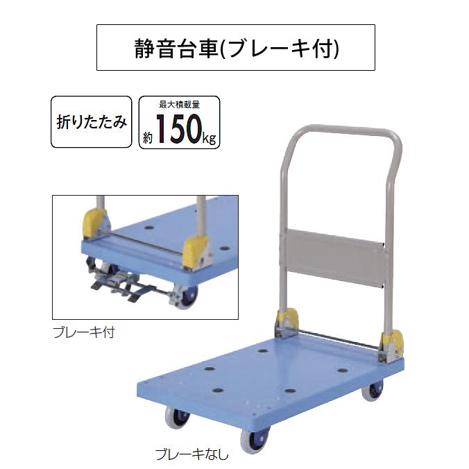 折りたたみ静音台車ブレーキ付(最大積載量約150kg)(山崎産業 CA504-000X-MB) [病院 医療 施設 激安]