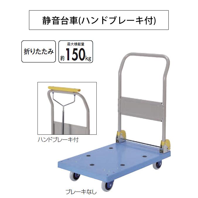 折りたたみ静音台車ハンドブレーキ付(最大積載量約150kg)(山崎産業 CA607-000X-MB) [病院 医療 施設 激安]