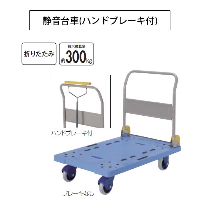折りたたみ静音台車ハンドブレーキ付(最大積載量約300kg)(山崎産業 CA608-000X-MB) [病院 医療 施設 激安]