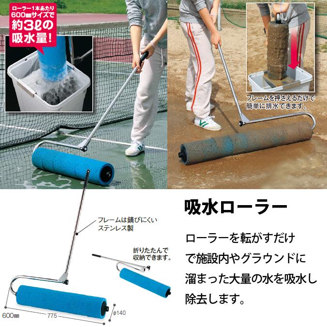 吸水ローラー(ローラーサイズ:600mm)(業務用)(テラモト CL-862-402-0)【送料無料】[テニスコート グラウンド スポーツ施設]【代引き決済不可】