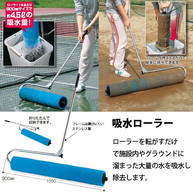 吸水ローラー(ローラーサイズ:900mm)(業務用)(テラモト CL-862-403-0)【送料無料】[テニスコート グラウンド スポーツ施設]【代引き決済不可】