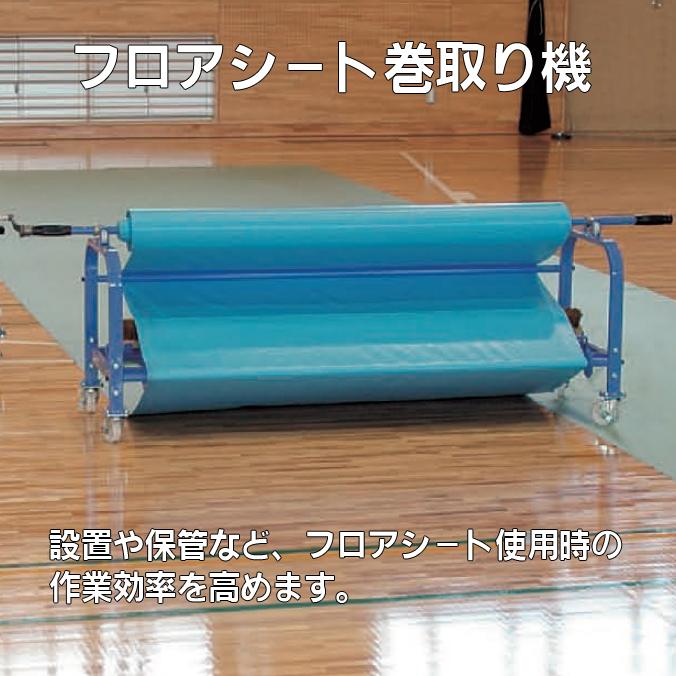 【送料無料】フロアシート巻取り機 (山崎産業 F-177-1) [汚れ キズ 水 床 室内 小 激安]