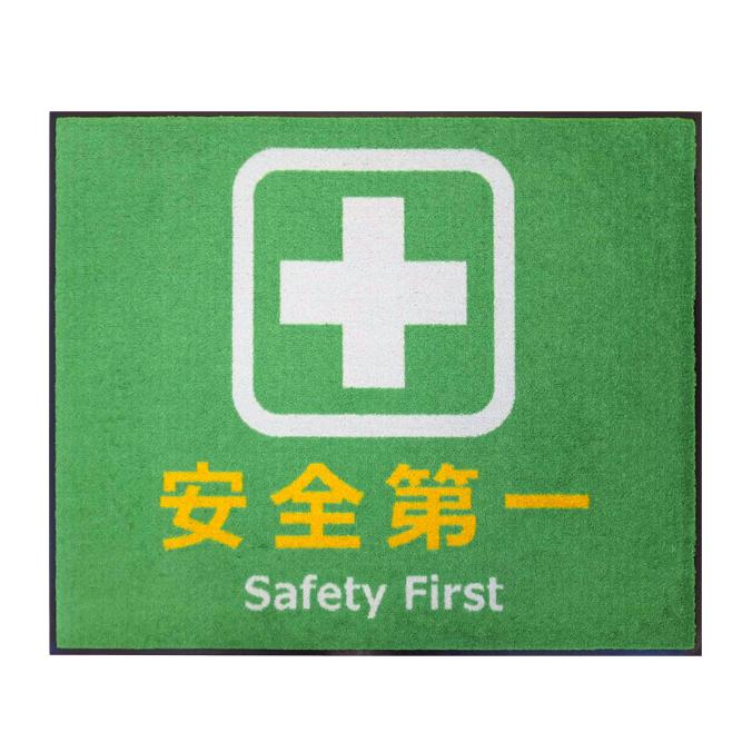 安全第一_1 75×90cm