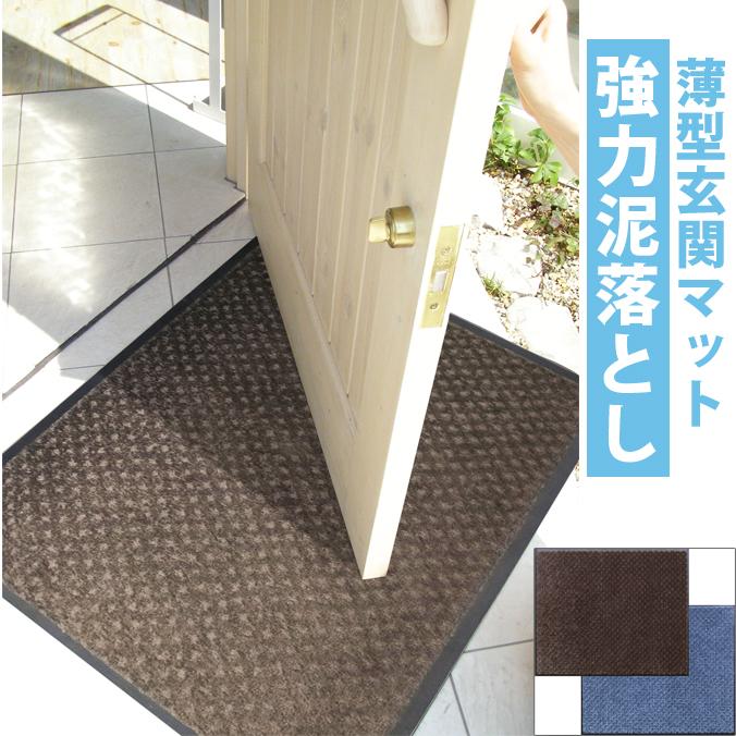 店 正規店 ブラッシング繊維による強力泥落とし効果 薄型マット 業務用 玄関マット スクレイプマットS 75×120cm