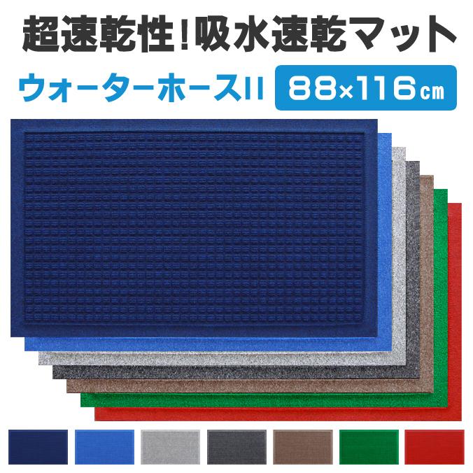 業務用 玄関マット 吸水速乾マット ウォーターホースII 88×116cm