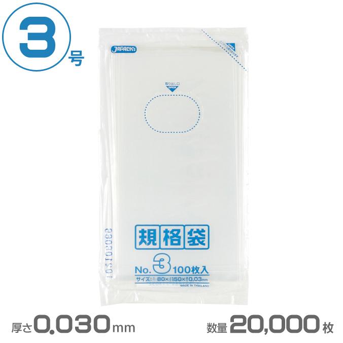 ポリ袋 LD規格袋 3号(透明)0.030mm厚 20000枚(ジャパックス K-03)[業務用 ゴミ箱 ゴミ袋 激安]