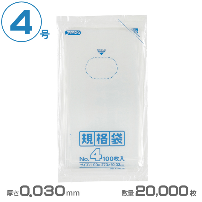 ポリ袋 LD規格袋 4号(透明)0.030mm厚 20000枚(ジャパックス K-04)[業務用 ゴミ箱 ゴミ袋 激安]