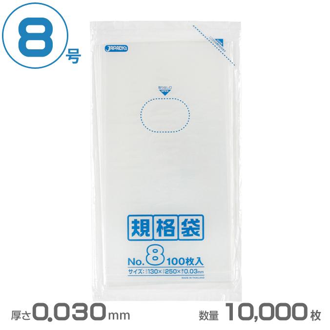 ポリ袋 LD規格袋 8号(透明)0.030mm厚 10000枚(ジャパックス K-08)[業務用 ゴミ箱 ゴミ袋 激安]
