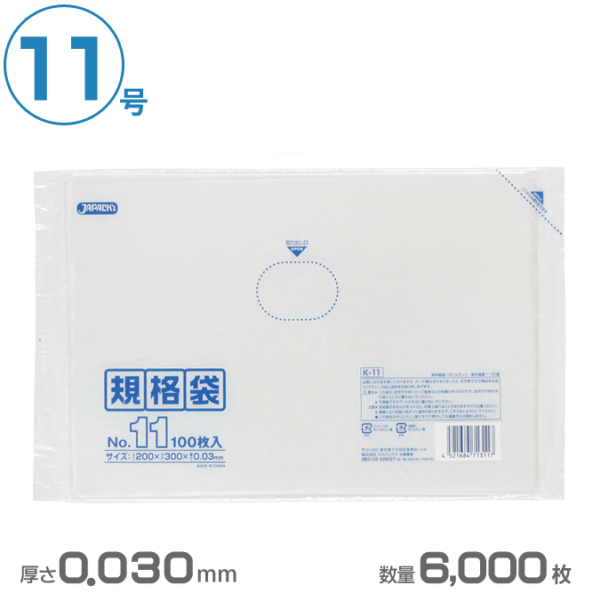ポリ袋 LD規格袋 11号(透明)0.030mm厚 6000枚(ジャパックス K-11)[業務用 ゴミ箱 ゴミ袋 激安]