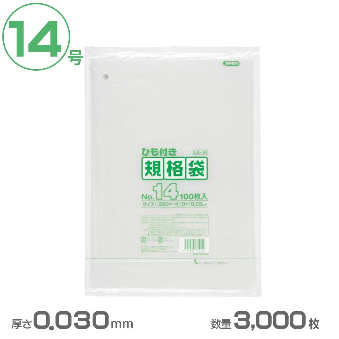 ポリ袋 LD規格袋ひも付き 14号(透明)0.030mm厚 3000枚(ジャパックス LK14)[業務用 ごみ ゴミ箱 ゴミ袋 激安]