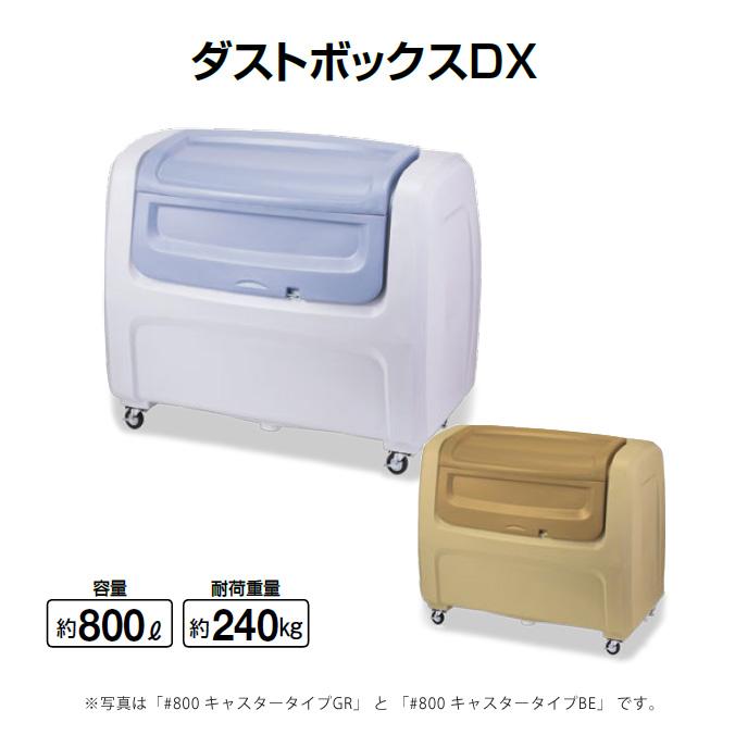 ダストボックスDX 800L キャスター付き(山崎産業 DX8BE) [ゴミ収集庫 ゴミ集積場 マンション 激安]【代引決済不可】
