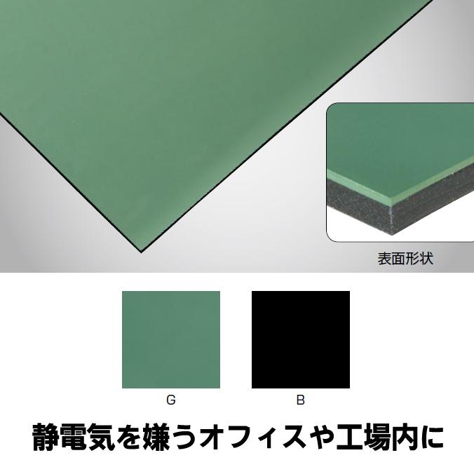 導電ラバーシート 合成ゴム 3mm厚(業務用 静電気を嫌うオフィスや工場内)幅1m×10m (山崎産業 F-184-2-3)