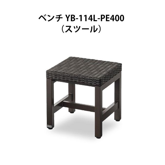 ベンチ YB-114L-PE400(スツール)(業務用) (山崎産業 YB-114L-PE) [椅子 屋外 屋内 ガーデン 激安]【代引き決済不可】