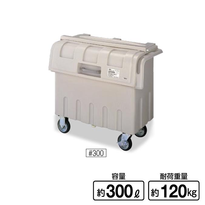 ダストカート #300 300L(山崎産業 YD-138L-PC) [ゴミ収集庫 ゴミ箱 ダストボックス ゴミ集積場 マンション 激安]【代引決済不可】